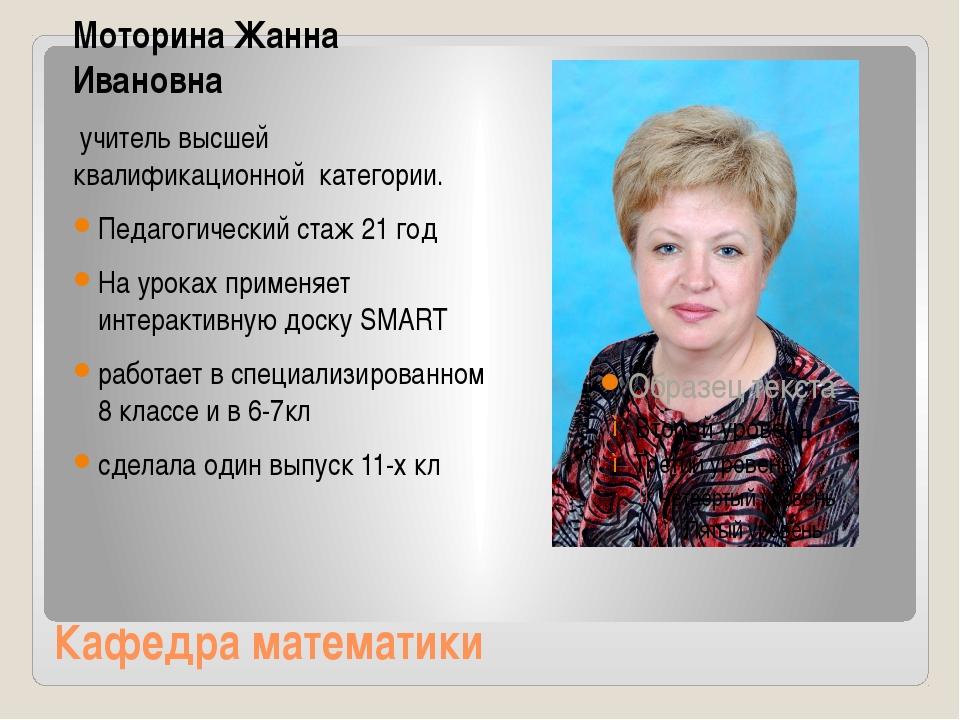 Кафедра математики Моторина Жанна Ивановна учитель высшей квалификационной ка...