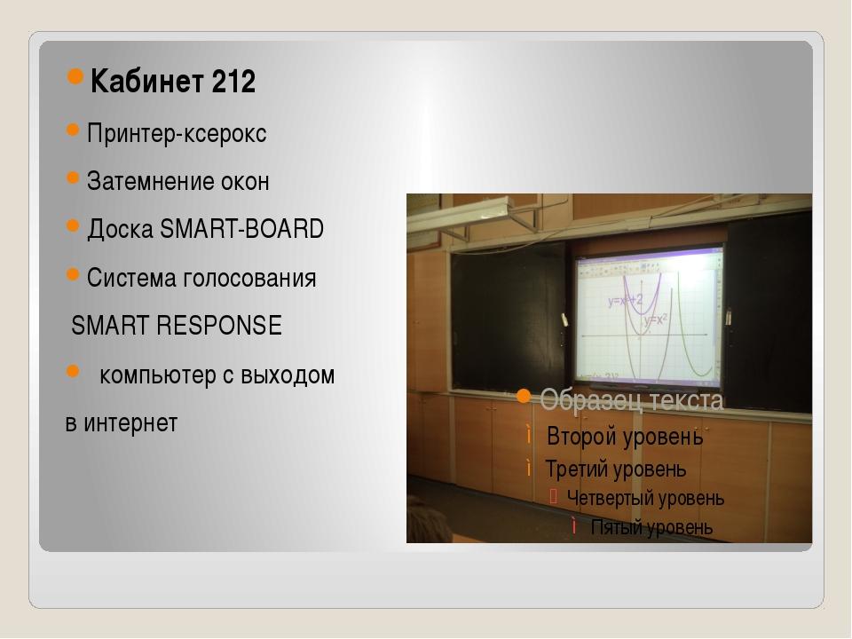 Кабинет 212 Принтер-ксерокс Затемнение окон Доска SMART-BOARD Система голосо...