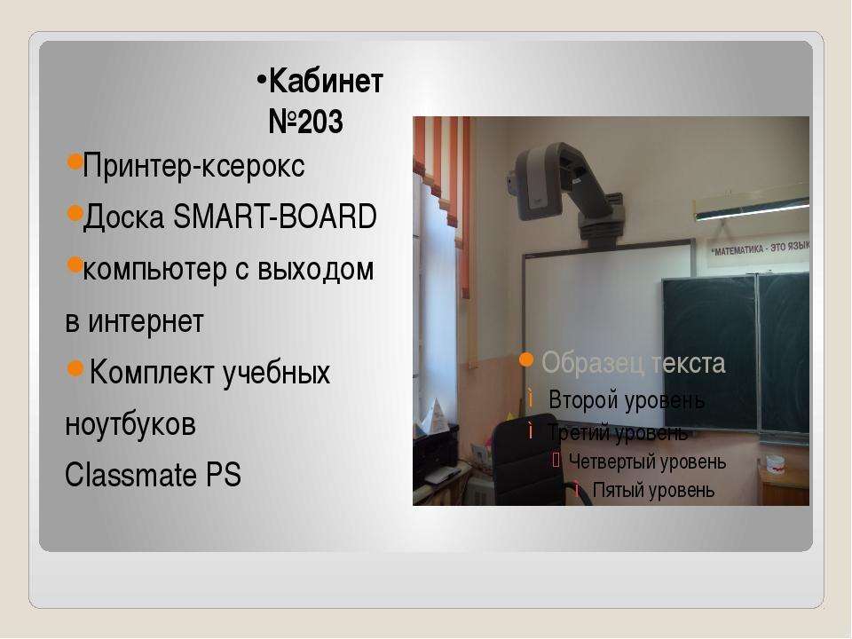 Кабинет №203 Принтер-ксерокс Доска SMART-BOARD компьютер с выходом в интерне...