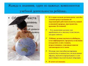 Жажда к знаниям, один из важных компонентов учебной деятельности ребёнка. К 6
