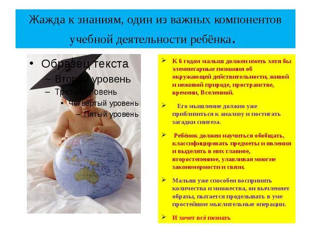 Жажда к знаниям, один из важных компонентов учебной деятельности ребёнка. К 6...