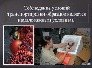 Соблюдение условий транспортировки образцов является немаловажным условием.