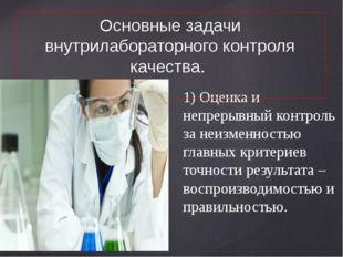 1) Оценка и непрерывный контроль за неизменностью главных критериев точности