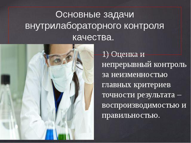 1) Оценка и непрерывный контроль за неизменностью главных критериев точности...