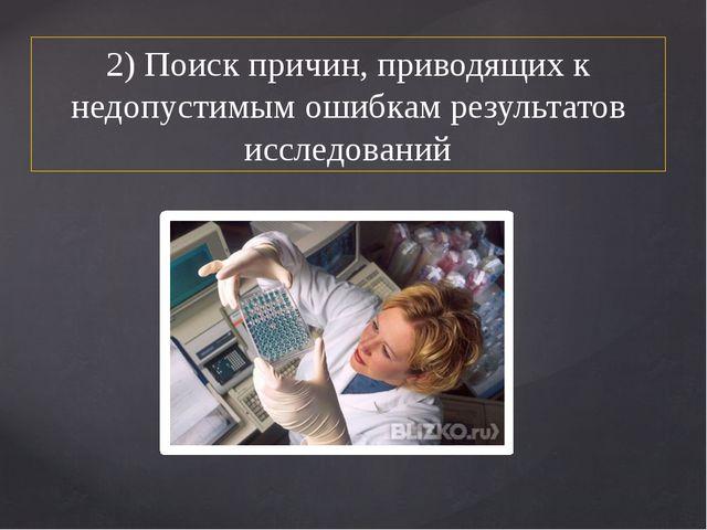 2) Поиск причин, приводящих к недопустимым ошибкам результатов исследований