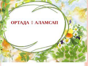 ОРТАДА ҚАЛАМСАП