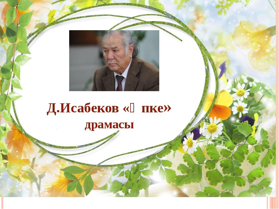 Д.Исабеков «Әпке» драмасы