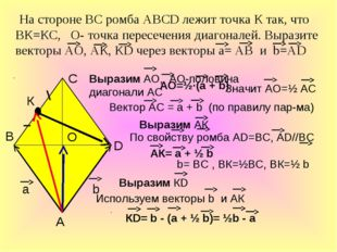 На стороне ВС ромба АВСD лежит точка К так, что ВК=КС, О- точка пересечения