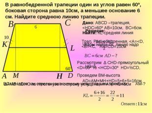 В равнобедренной трапеции один из углов равен 60º, боковая сторона равна 10см