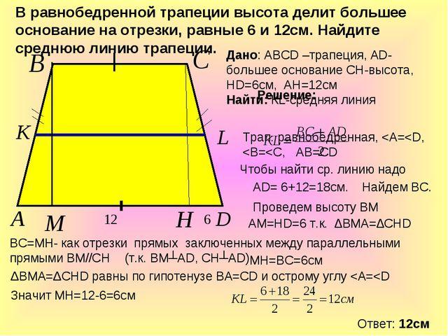 В равнобедренной трапеции высота делит большее основание на отрезки, равные 6...