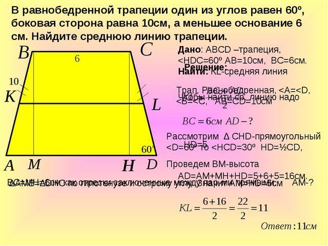 В равнобедренной трапеции один из углов равен 60º, боковая сторона равна 10см...