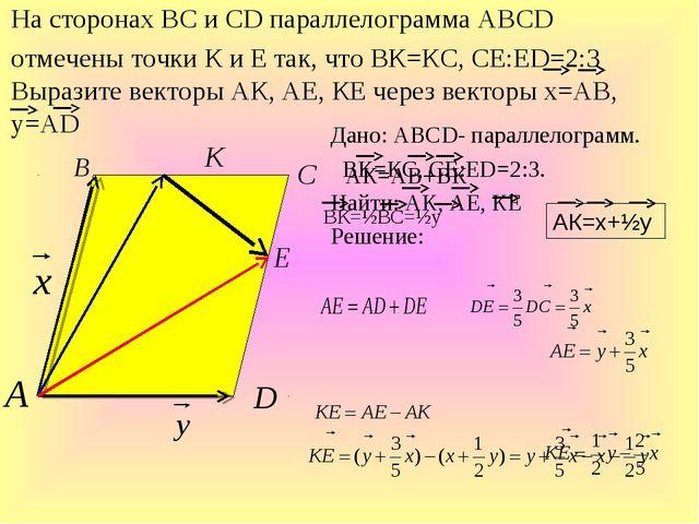 Дано: ABCD- параллелограмм. BК=КC, СЕ:ЕD=2:3. Найти: АК, АЕ, КЕ Решение: На с...