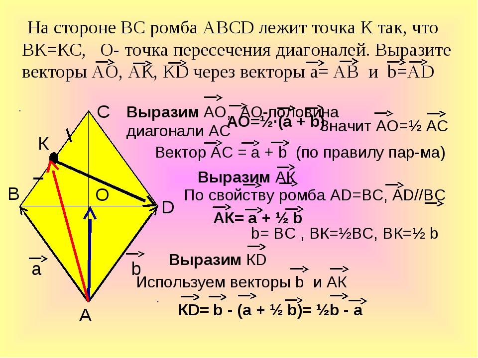 На стороне ВС ромба АВСD лежит точка К так, что ВК=КС, О- точка пересечения...