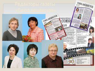 Редакторы газеты «Союз лицеистов»