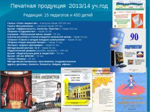 Газеты «Союз лицеистов» - 4 выпуска тираж 150-200 экз. Газета «Восьминожка» –