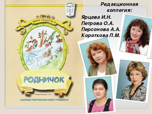 Редакционная коллегия: Ярцева И.Н. Петрова О.А. Персонова А.А. Короткова Л.М.