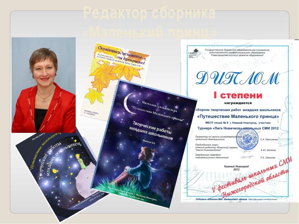Редактор сборника «Маленький принц»
