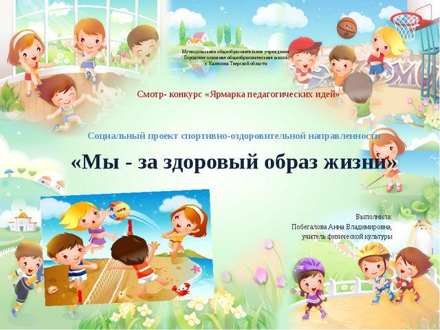 Муниципальное общеобразовательное учреждение Городская основная общеобразоват...