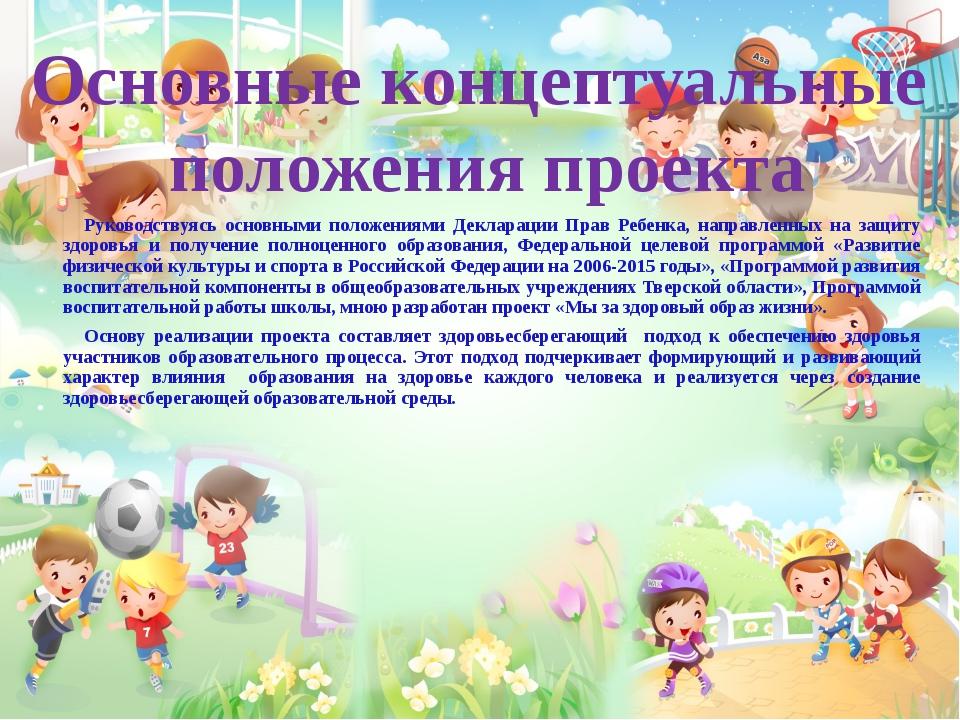 Руководствуясь основными положениями Декларации Прав Ребенка, направленных...