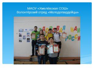 МАОУ «Хмелёвская СОШ» Волонтёрский отряд «Молодогвардейцы»