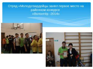 Отряд «Молодогвардейцы занял первое место на районном конкурсе «Волонтёр -2014»