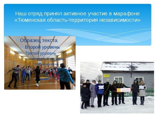 Наш отряд принял активное участие в марафоне «Тюменская область-территория не...