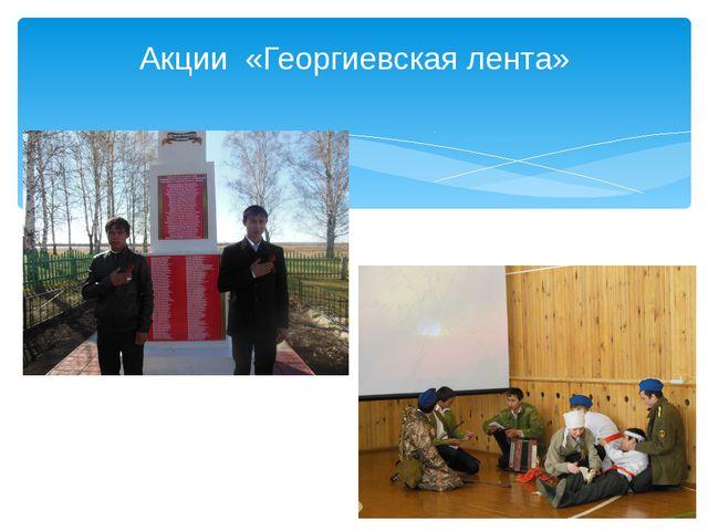 Акции «Георгиевская лента»