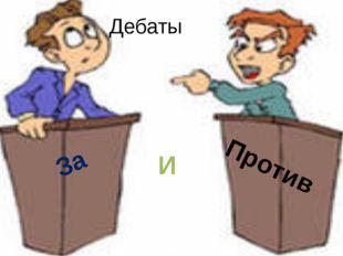 Дебаты За Против И