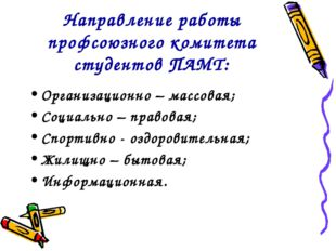Направление работы профсоюзного комитета студентов ПАМТ: Организационно – мас