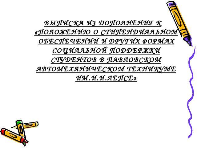ВЫПИСКА ИЗ ДОПОЛНЕНИЯ К «ПОЛОЖЕНИЮ О СТИПЕНДИАЛЬНОМ ОБЕСПЕЧЕНИИ И ДРУГИХ ФОРМ...