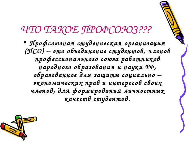 ЧТО ТАКОЕ ПРОФСОЮЗ??? Профсоюзная студенческая организация (ПСО) – это объеди...