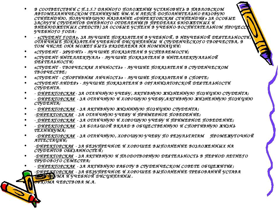 В СООТВЕТСТВИИ С П.2.5.7 ДАННОГО ПОЛОЖЕНИЯ УСТАНОВИТЬ В ПАВЛОВСКОМ АВТОМЕХАНИ...