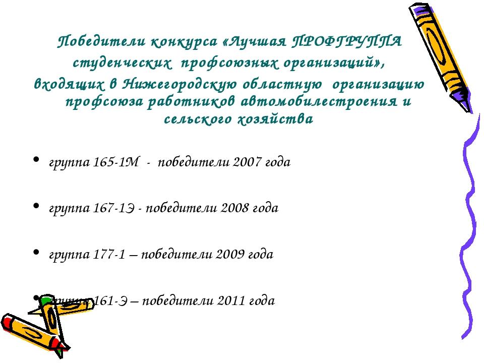 Победители конкурса «Лучшая ПРОФГРУППА студенческих профсоюзных организаций»,...