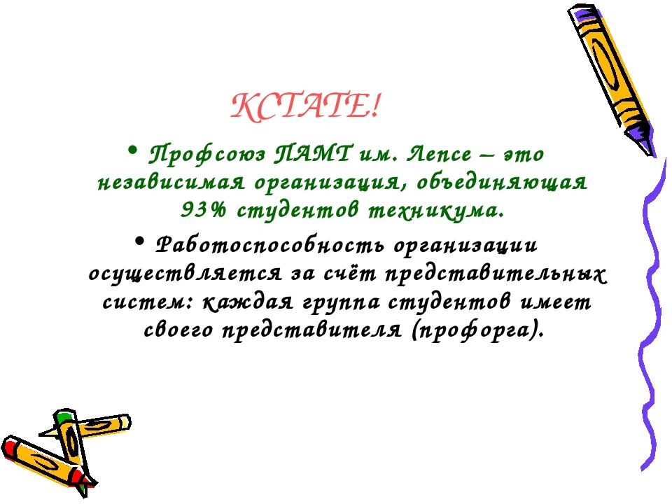 КСТАТЕ! Профсоюз ПАМТ им. Лепсе – это независимая организация, объединяющая 9...