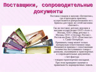 Поставщики, сопроводительные документы Поставка товаров в магазин «Бегемотик»