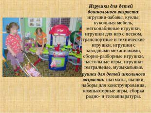 Игрушки для детей дошкольного возраста: игрушки-забавы, куклы, кукольная мебе