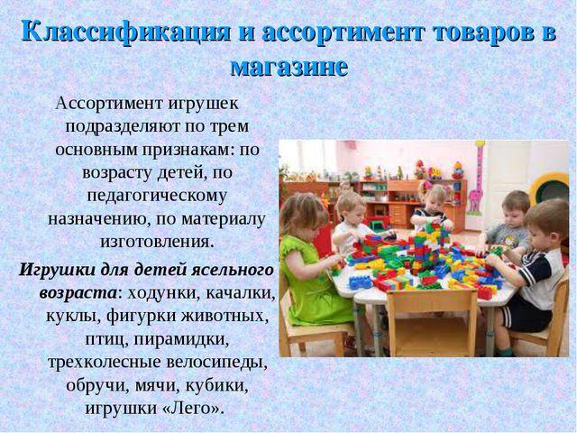 Классификация и ассортимент товаров в магазине Ассортимент игрушек подразделя...