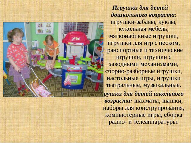 Игрушки для детей дошкольного возраста: игрушки-забавы, куклы, кукольная мебе...
