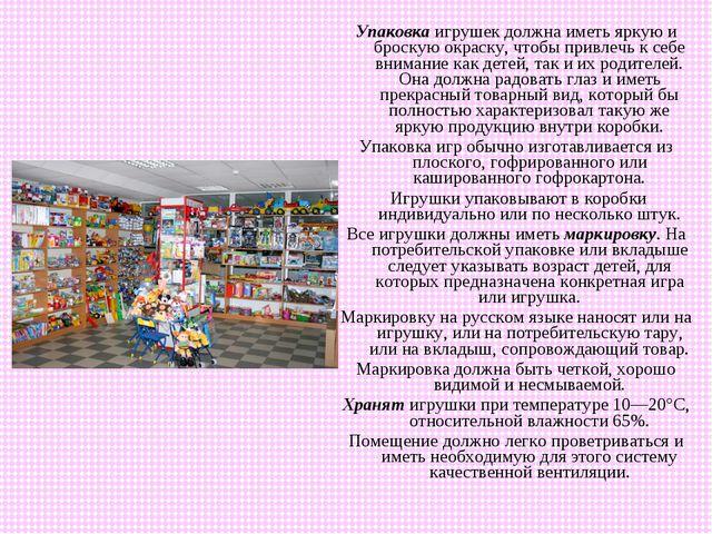 Упаковка игрушек должна иметь яркую и броскую окраску, чтобы привлечь к себе...