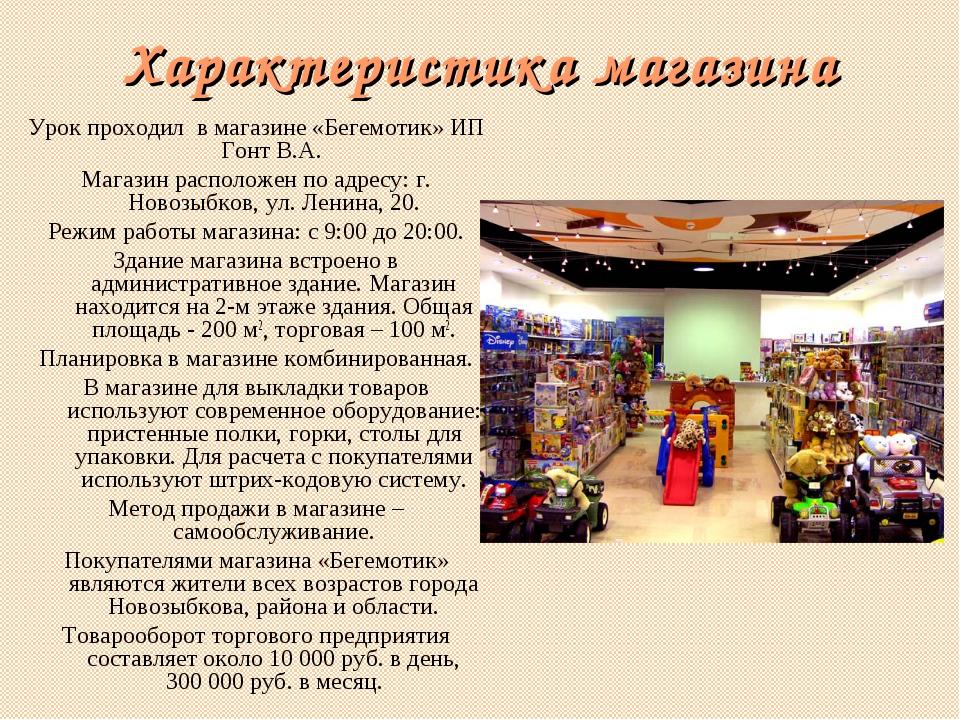 Характеристика магазина Урок проходил в магазине «Бегемотик» ИП Гонт В.А. Маг...