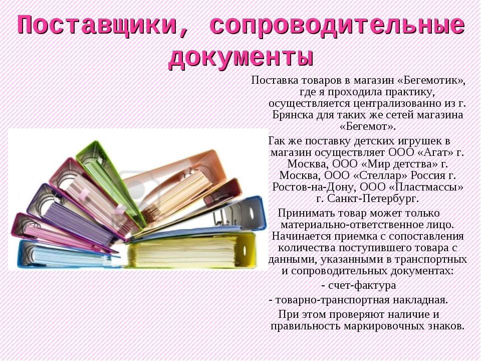 Поставщики, сопроводительные документы Поставка товаров в магазин «Бегемотик»...