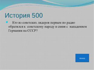 Герои 900 назад Советский генерал, прославившийся при обороне Сталинграда и я