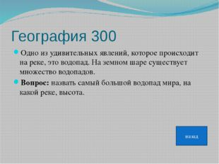 Конституция 300 назад Назовите количество депутатов в Государственной Думе.