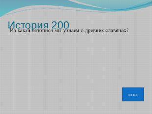 Герои 300 назад Укажите ФИО героя СССР, в честь которого назван парк в городе