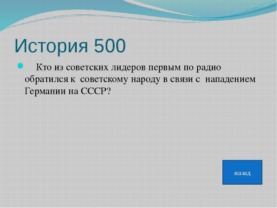 Герои 900 назад Советский генерал, прославившийся при обороне Сталинграда и я...