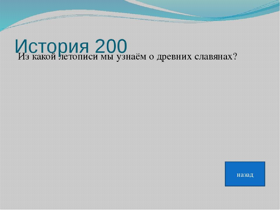 Герои 300 назад Укажите ФИО героя СССР, в честь которого назван парк в городе...