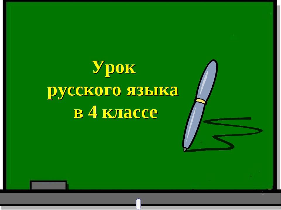 Урок русского языка в 4 классе *