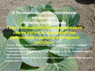 IX Региональная научно-практическая конференция «Колмогоровские чтения» Тема: