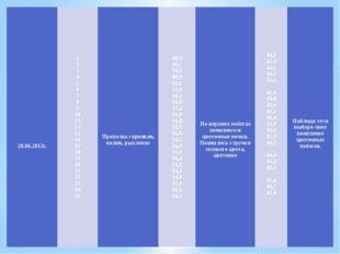 28.06.2012г. 1 2 3 4 5 6 7 8 9 10 13 14 15 16 17 18 19 20 21 22 2