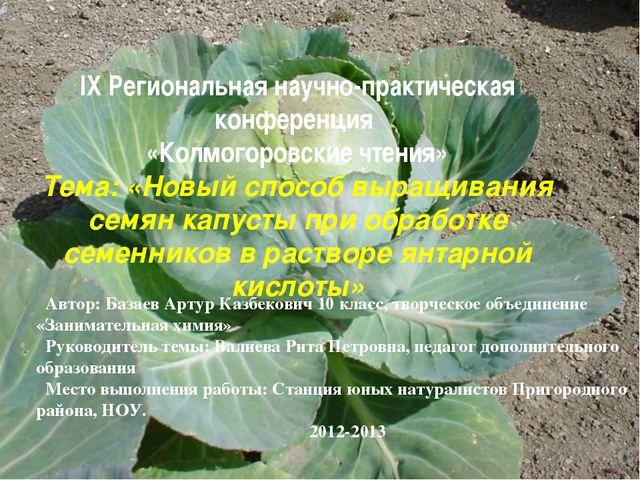 IX Региональная научно-практическая конференция «Колмогоровские чтения» Тема:...